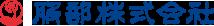 服部株式会社のロゴ