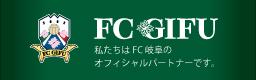 私たちはFC岐阜のオフィシャルパートナーです。